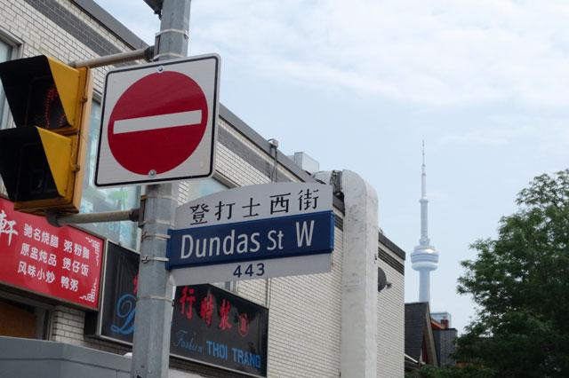 dundas-street-west-sign-chinatown-toronto-cn-tower