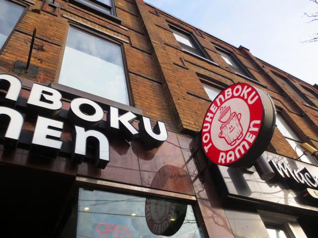 touhenboku japanese ramen restaurant toronto queen street west near university avenue